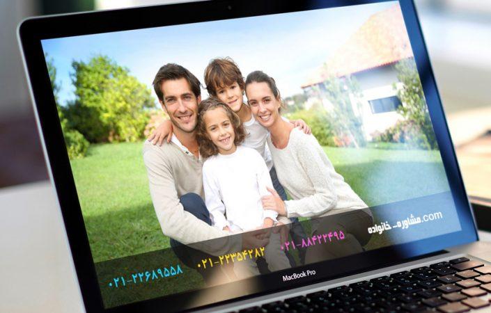 تعریف مشاوره خانواده