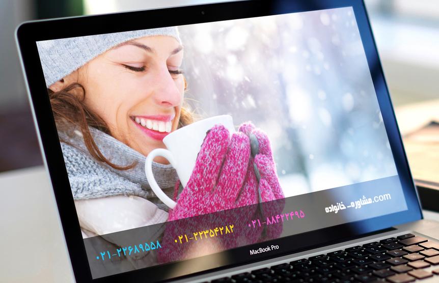 مشاوره آنلاین زنان