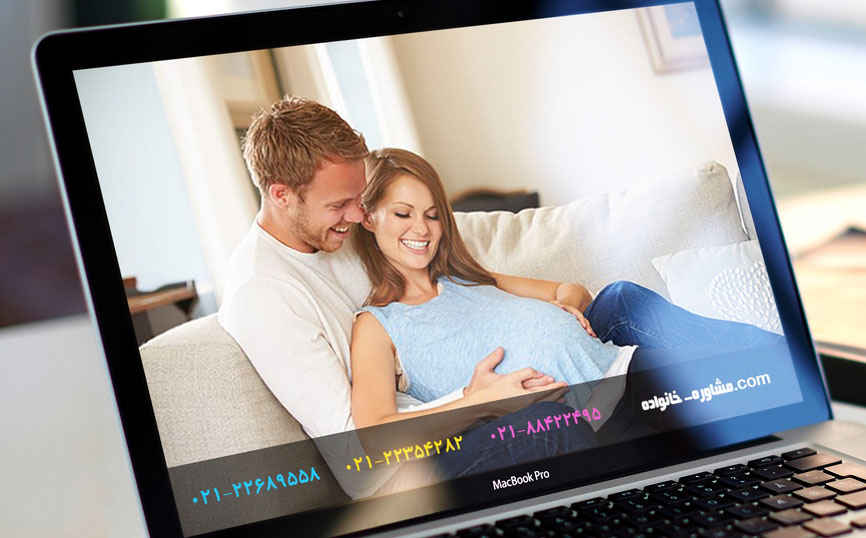 مشاوره بارداری