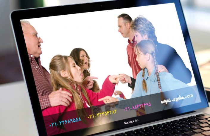 سایت مشاوره خانواده