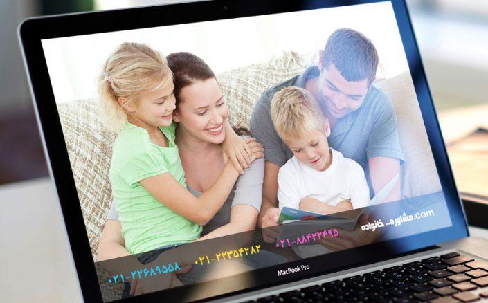 اهداف مشاوره خانواده