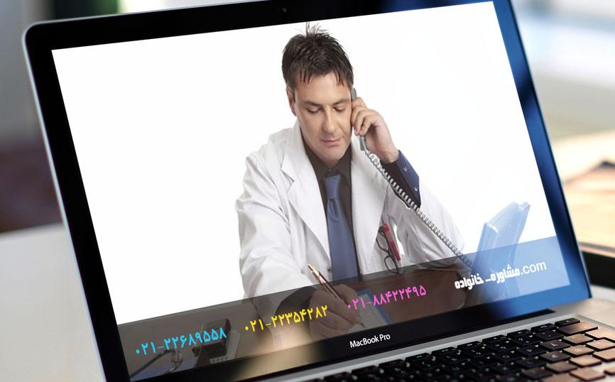 مشاوره تلفنی پزشکی 24 ساعته1