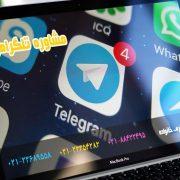 مشاوره خانواده تلگرام
