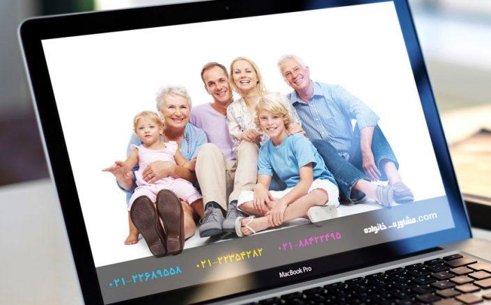 مشاوره خانواده رایگان مشهد