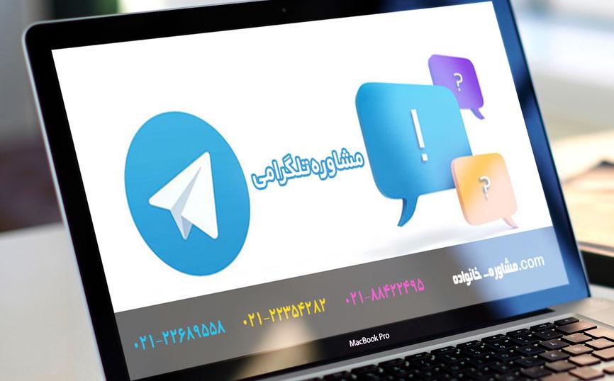 مشاور تلگرامی1