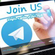 گروه تلگرام مشاوره خانواده