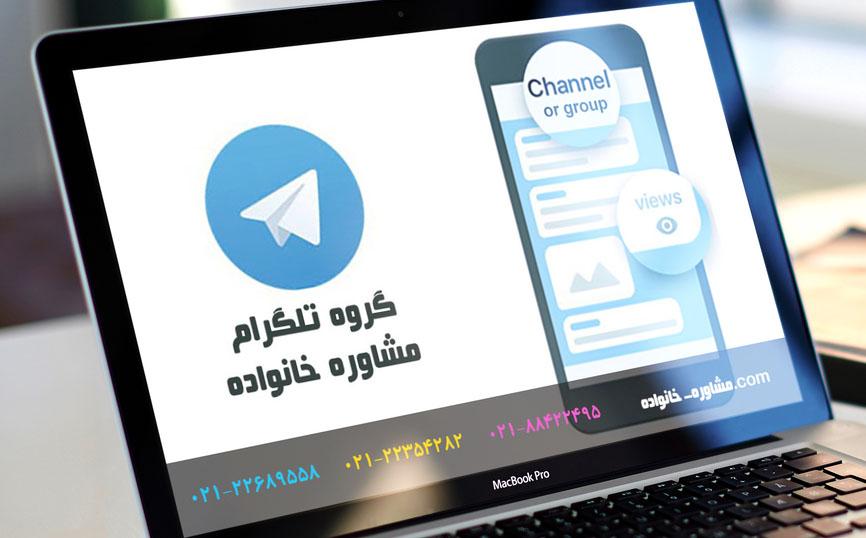 گروه تلگرام مشاوره خانواده1
