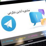 مشاوره آنلاین تلگرام
