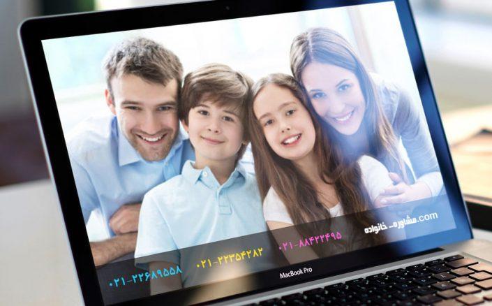 مشاور خانواده رایگان