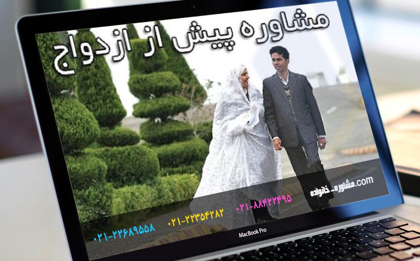مرکز مشاوره قبل از ازدواج منطقه یازده
