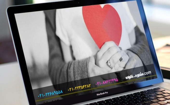 مشاور جنسی آنلاین1