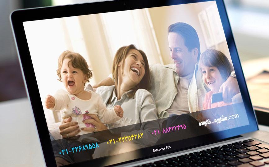 مشاوره تخصصی خانواده