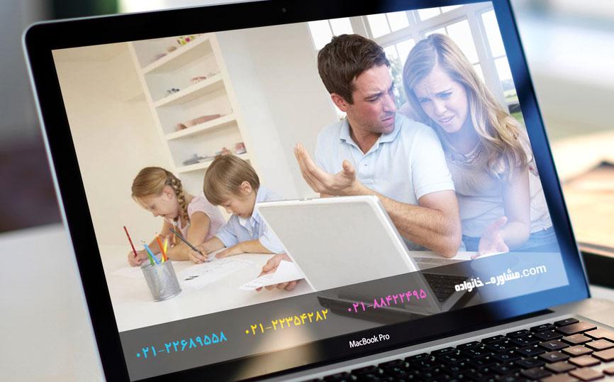 روانشناسی خانواده آنلاین
