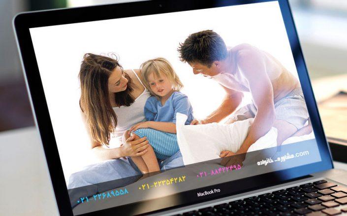 مشاوره رایگان خانواده