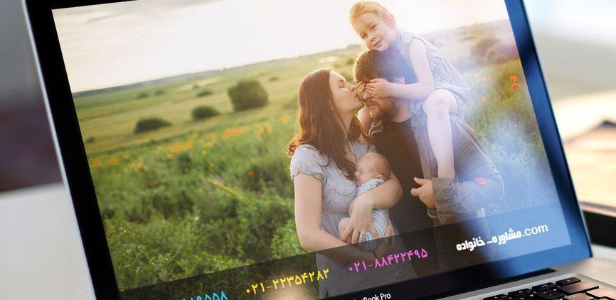 مشاوره سلامت خانواده