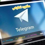 مشاوره تلگرامی