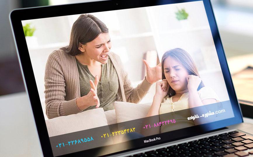 مشاوره خانواده آنلاین