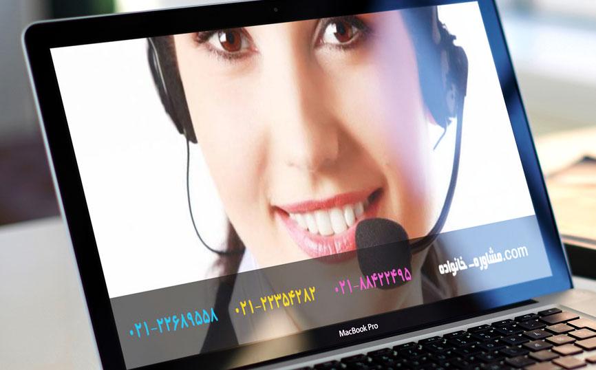 مشاوره تلفنی رایگان شبانه روزی1
