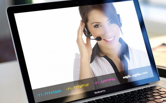 مشاوره تلفنی پزشکی 24 ساعته