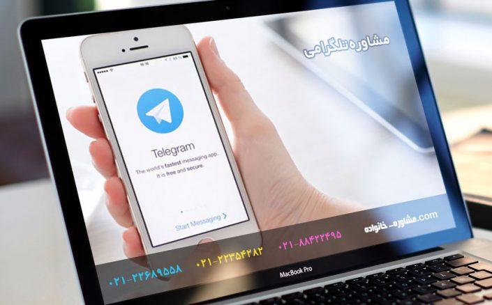 مشاور تلگرامی