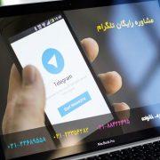 مشاور رایگان تلگرام