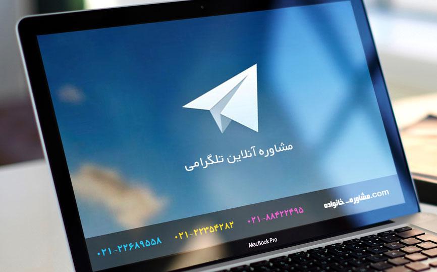 مشاوره آنلاین تلگرام1