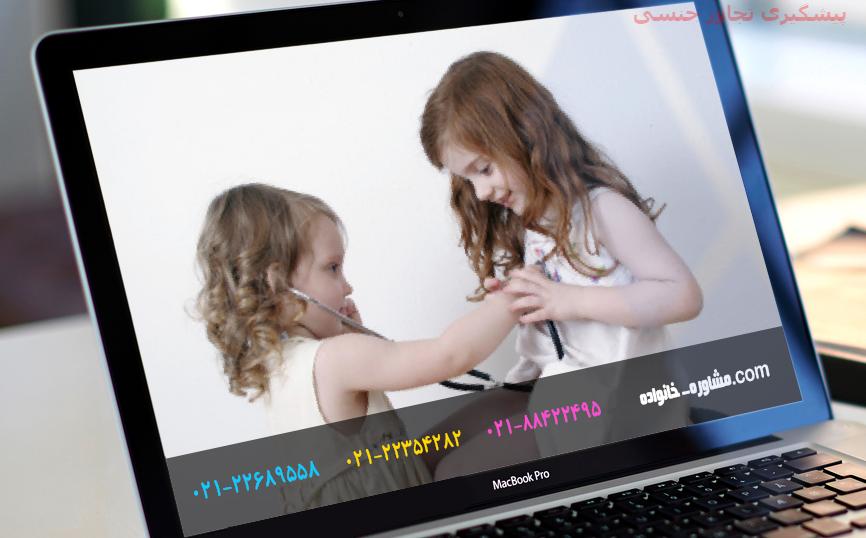 آموزش مناطق جنسی به عنوان مناطق خصوصی کودک