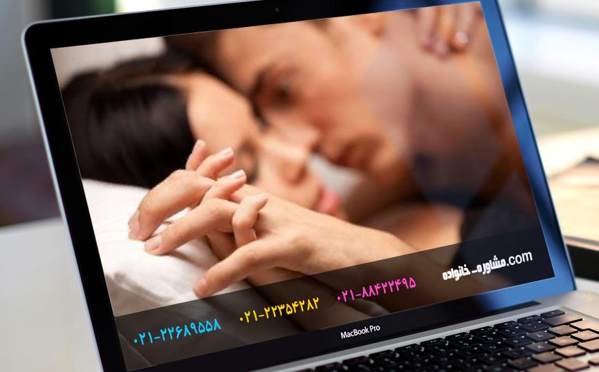 مشاور جنسی آنلاین