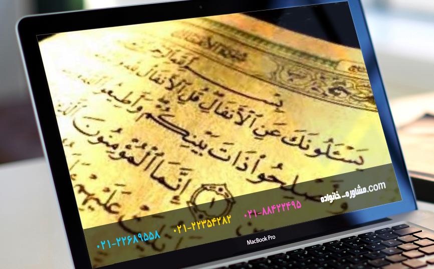خواص آیه 17 سوره انفال