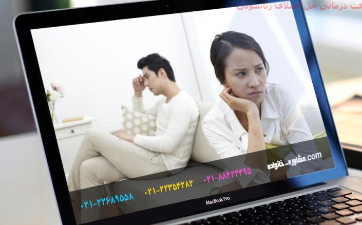 رهیافت درمانی حل اختلاف زناشویی
