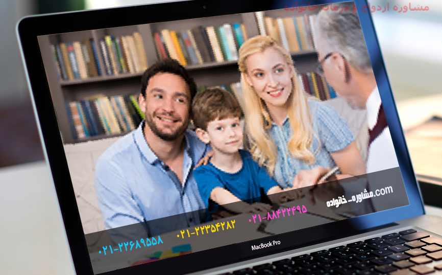مشاوره ازدواج و درمان خانواده