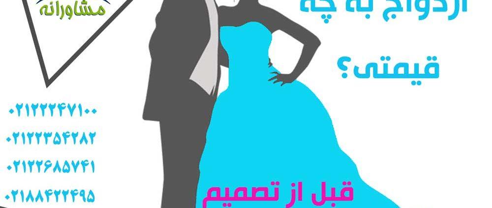 ازدواج-به-چه-قیمتی؟