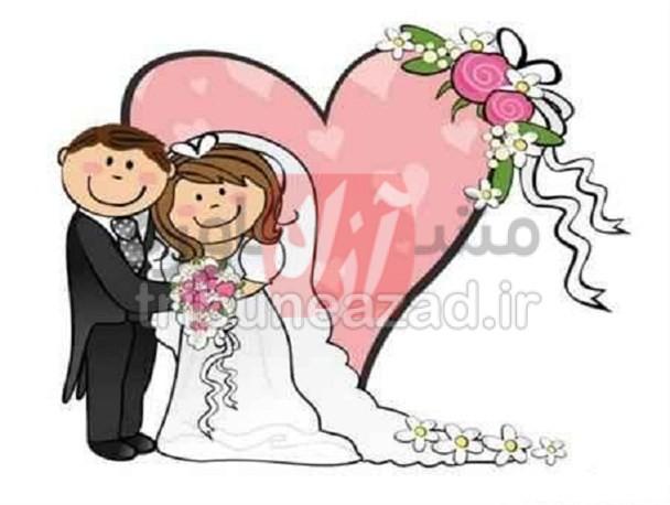 ایده های عقلانی و حساس برای ازدواج موفق