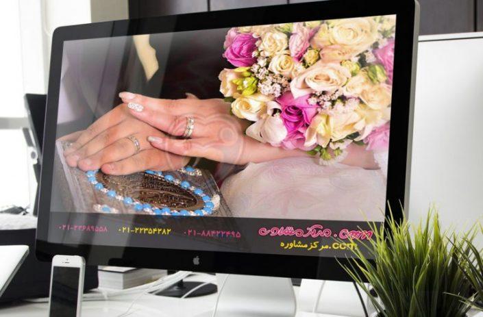 مشاوره-ازدواج-رایگان