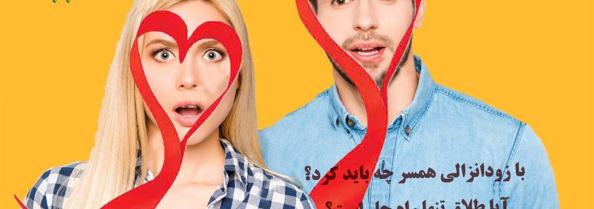 با زودانزالی همسر چه باید کرد؟ آیا طلاق تنها راه حل است؟