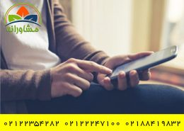 مشاوره-تلفنی-رایگان-با-موبایل-و-با-قیمت-ارزان