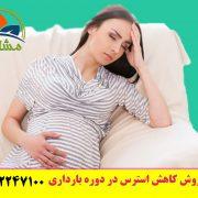 ۱۲ روش کاهش استرس در دوره بارداری -مقاله مورد تایید